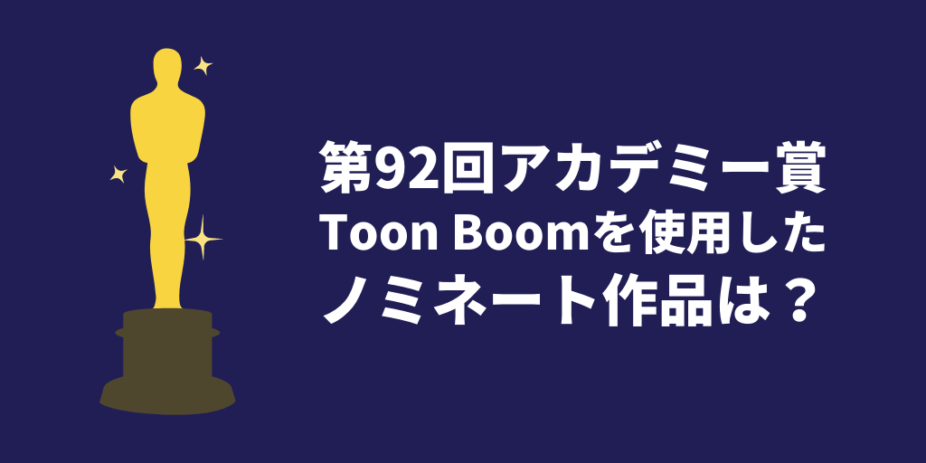 【第92回アカデミー賞】Toon Boomで制作されたノミネート作は、どれ?