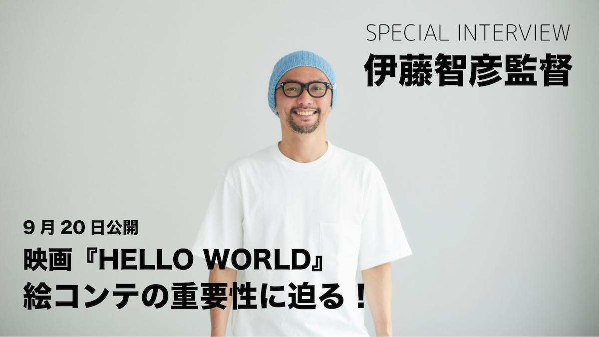 より良い作品を生み出すには、Storyboard Proの絵コンテが欠かせない【『HELLO WORLD』伊藤智彦監督インタビュー】