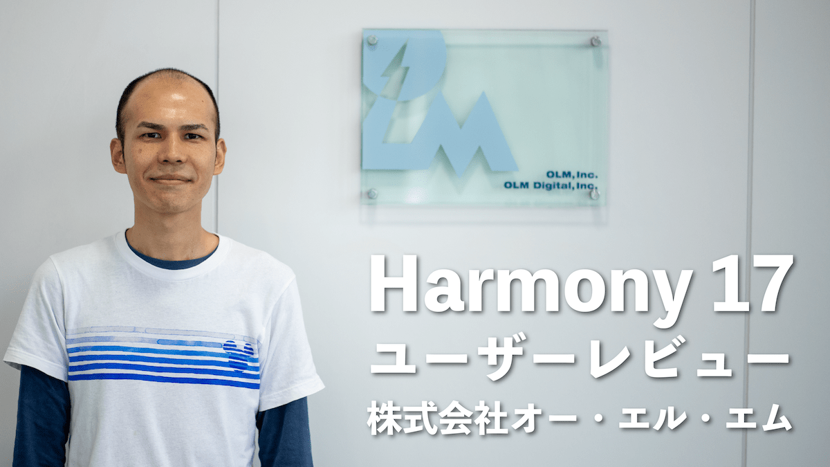 最新版Harmony 17レビュー!OLMでお話を伺いました!